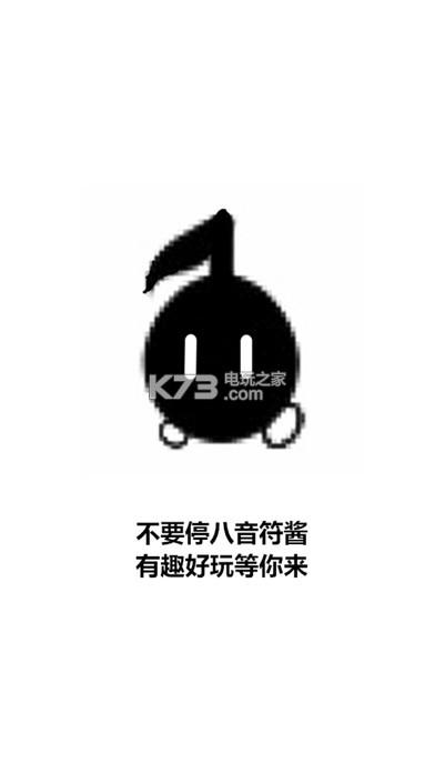 八8分音符酱君 v1.0 官网下载 截图