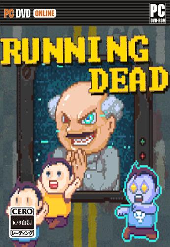 奔跑吧小僵尸 免安装中文版下载