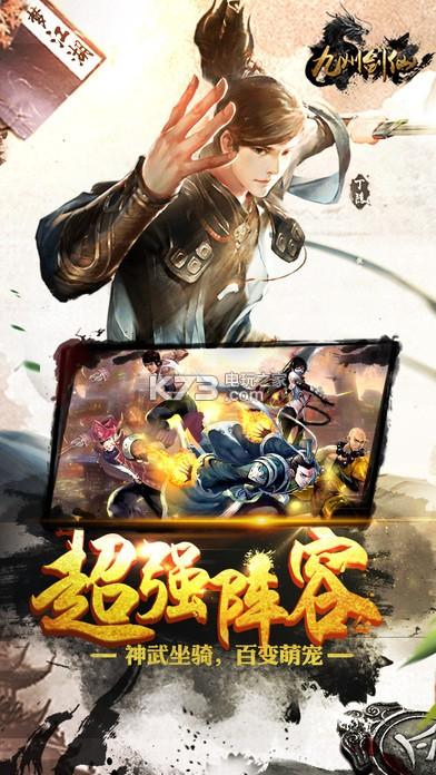 九州剑仙 v1.1 下载 截图
