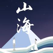 山海游戏 v1.0 下载