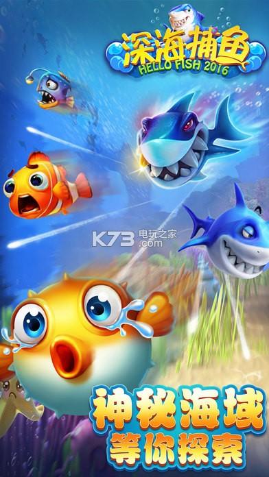 3D捕鱼合集 v2.1 官网下载 截图