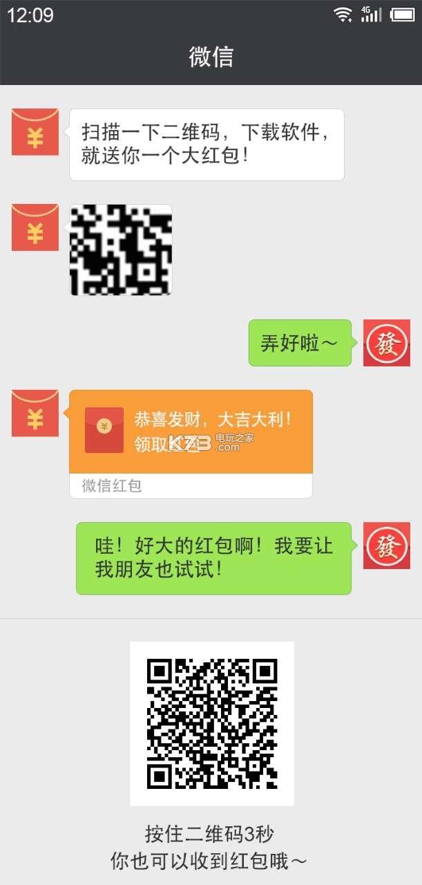 全民红包雨 v2.0.28 app下载 截图
