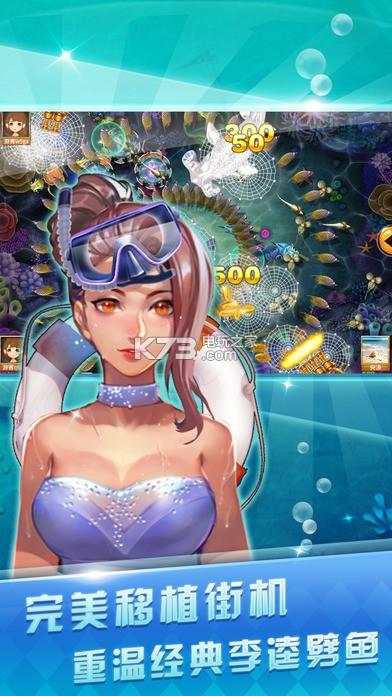 捕鱼HD v1.0 官网下载 截图