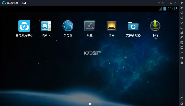 雷电安卓模拟器 v2.0.53 下载 截图