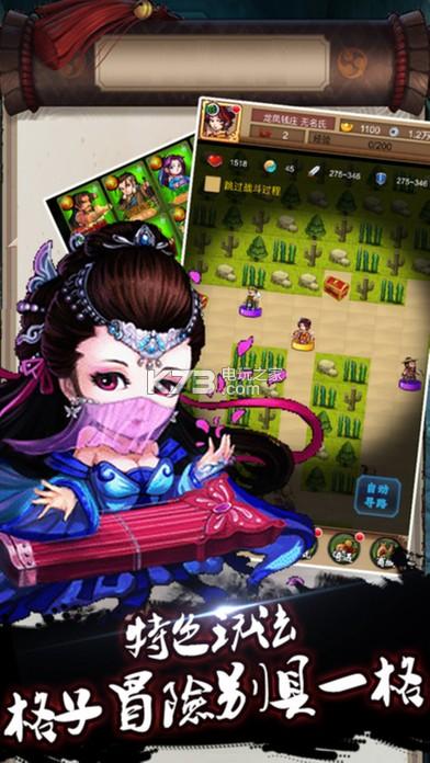 武林群侠传手游 v2.5.1 九游版下载 截图