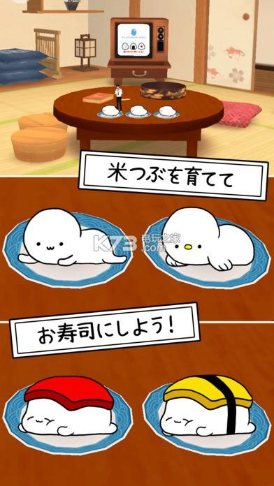 睡眠寿司 v1.0 官网下载 截图