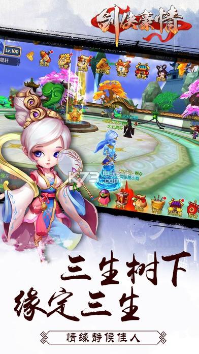 剑侠豪情 v1.5.3 手游下载 截图
