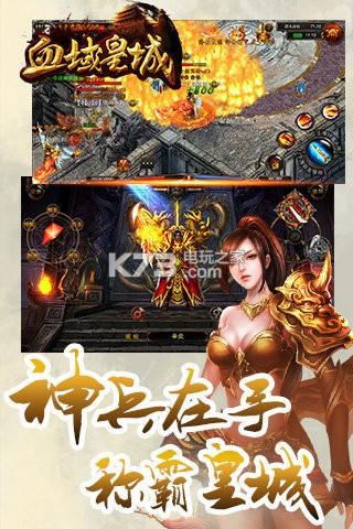 血域皇城 v1.2 官网下载 截图