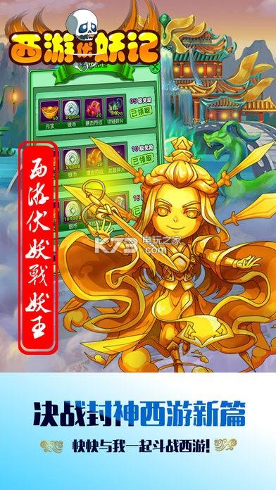 西游伏妖记 v1.0.3 官网下载 截图