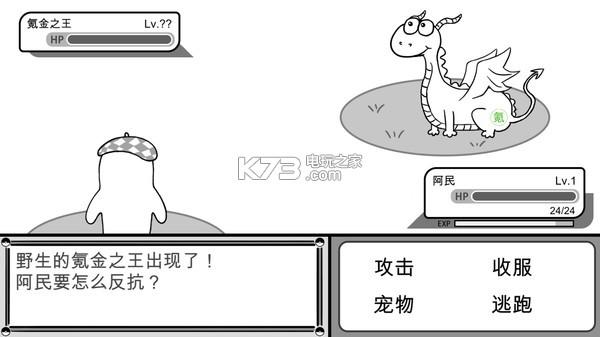 没有人知道的大冒险 中文破解版下载 截图