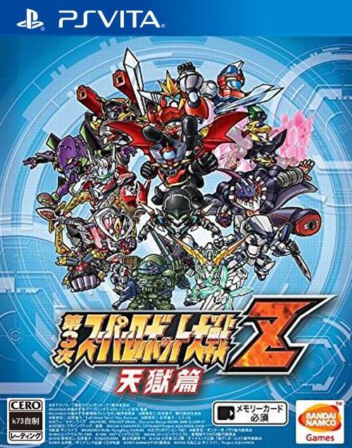 第三次超级机器人大战Z天狱篇 日版vpk下载