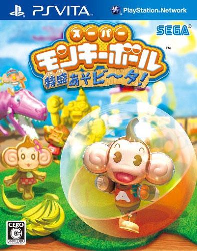 超级猴子球特盛版 美版vpk下载