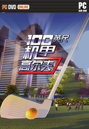 100英尺机甲高尔夫 中文破解版下载