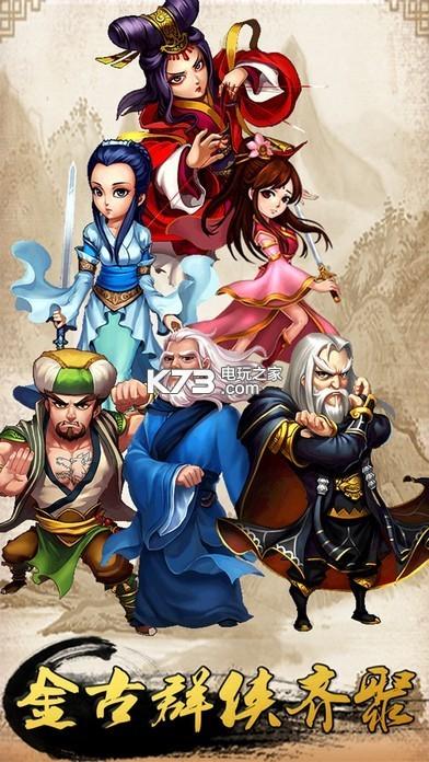 武林群侠传手游 v2.0.0 苹果版下载 截图