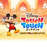 迪士尼touchtouch手游下载
