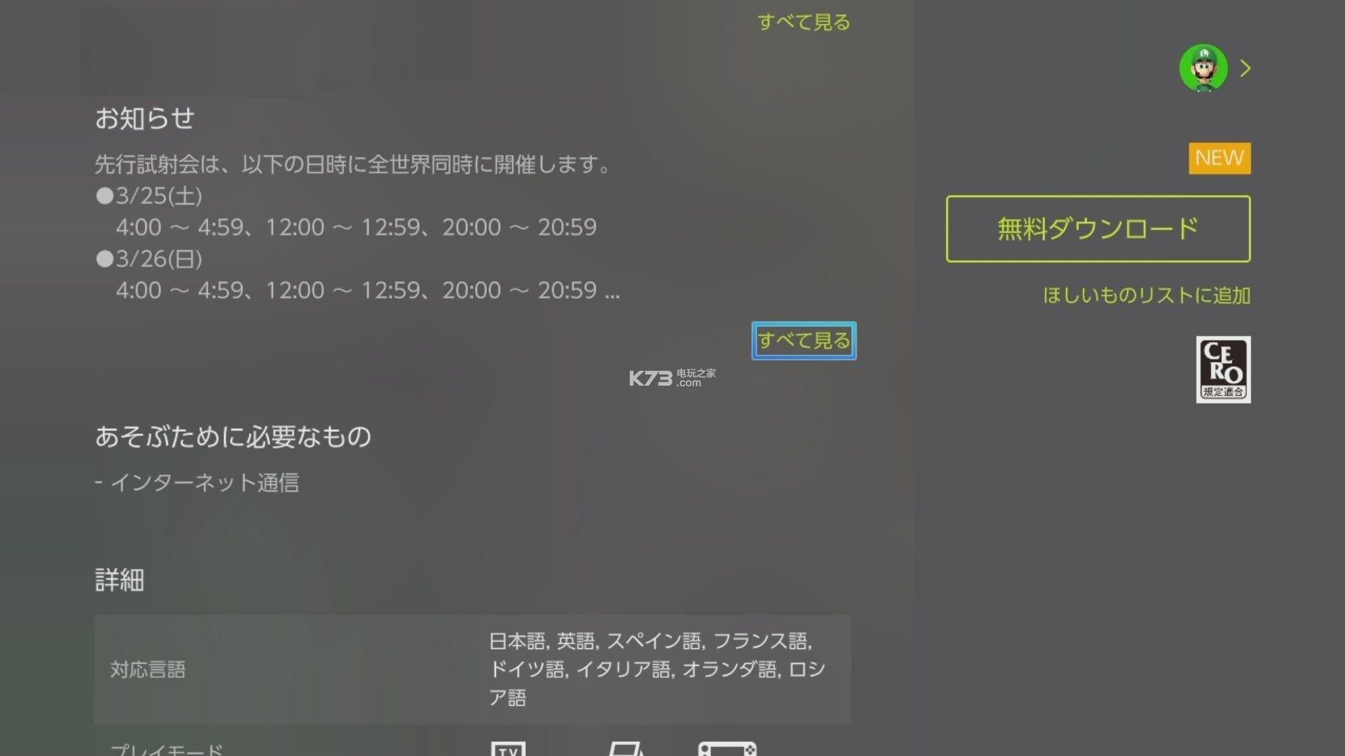 喷射战士2 试玩版下载 截图