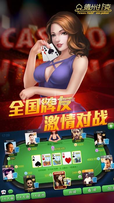 全民棋牌扑克 破解版下载v4.2.