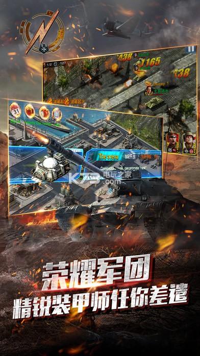 荣耀坦克 v1.1.5 手游下载 截图
