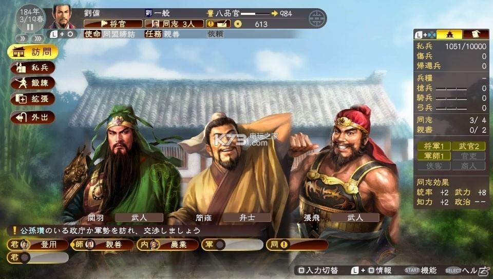 三国志13威力加强版 中文版下载预约 截图
