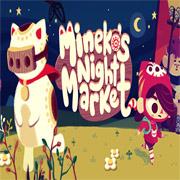 峰子的夜市 v1.0 手机版下载