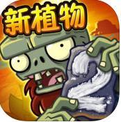 植物大战僵尸2 v2.3.9 国际汉化版下载
