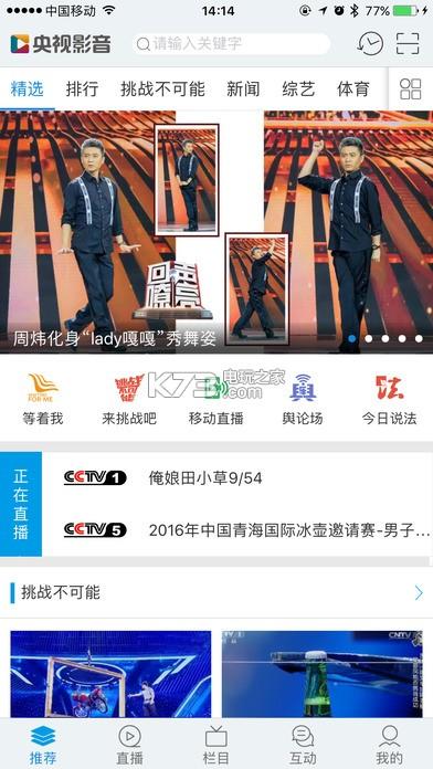 央视影音 v6.4.0 官方下载 截图