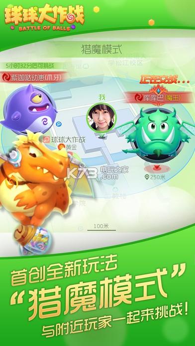 球球大作战炫光系统 v6.3.1 下载 截图