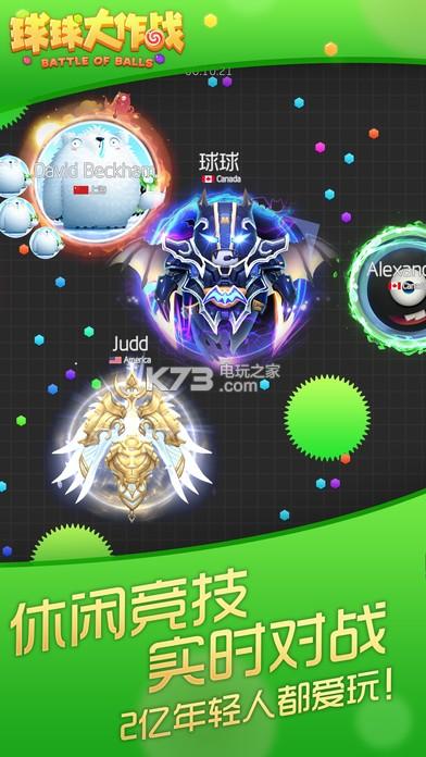 球球大作战炫光系统 v6.2.0 下载 截图