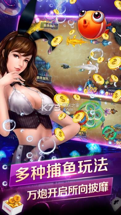 678电玩城捕鱼 v1.1 下载 截图