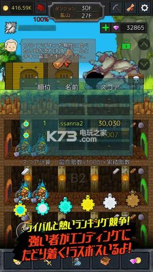 本性难移挖地牢 v1.36 中文版下载 截图