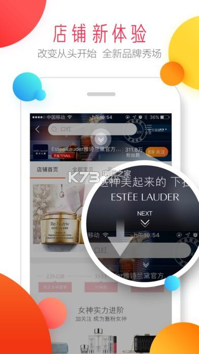 手机淘宝网 v6.10.3 下载2017 截图