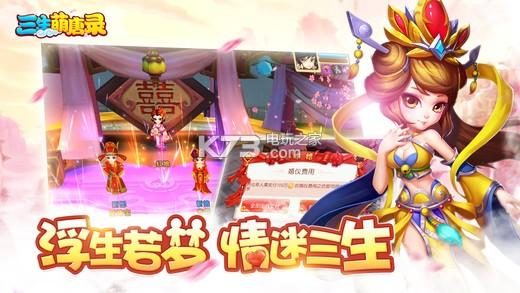 三生萌唐录 v1.4.2 官网下载 截图