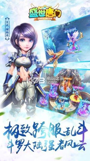 盛世唐门手游 v1.0.1 官网下载 截图