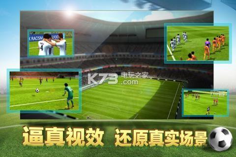 豪门足球风云 v1.0.584 安卓正版下载 截图