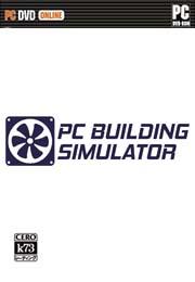电脑组装模拟器 汉化版下载