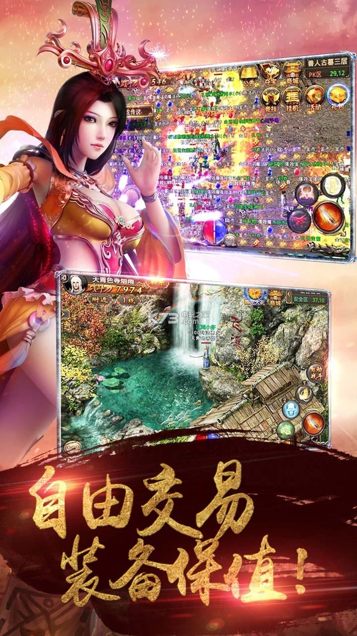 王者沙城 v1.0 变态版下载 截图