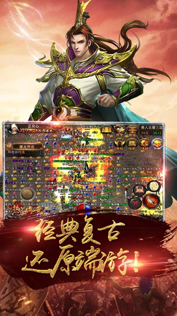 王者沙城 v1.0 破解版下载 截图