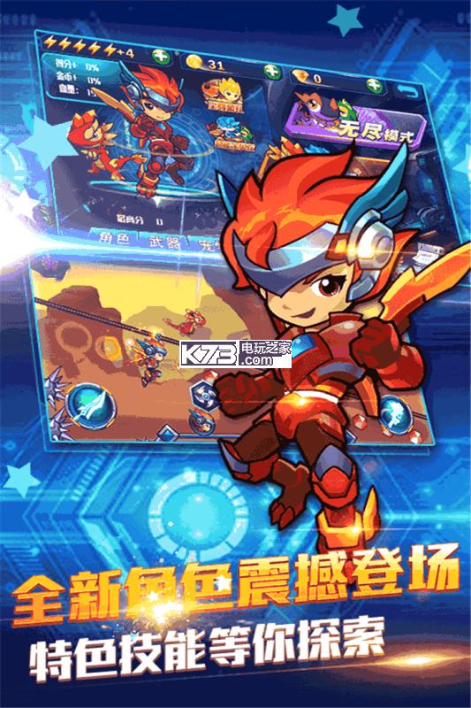 斗龙战士3风暴酷跑 v1.8 破解版下载 截图