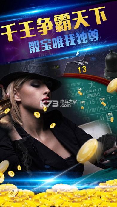 万人棋牌 v3.9.8 九游版下载 截图