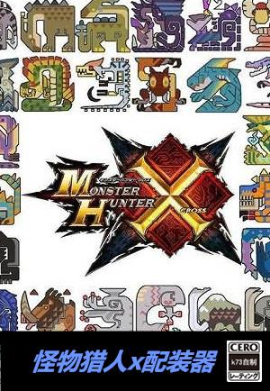 怪物猎人xx配装器下载