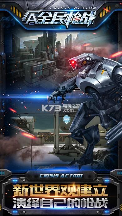 全民枪战2能量争夺版 v3.8 下载 截图