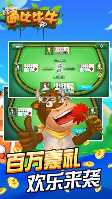 597棋牌游戏 v5.3 手机版下载 截图