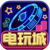 经典电玩城捕鱼下载v1.0