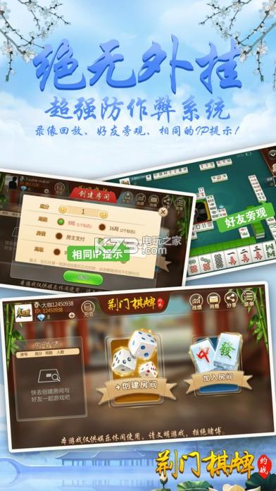 约战荆门棋牌 v1.7 手机版下载 截图