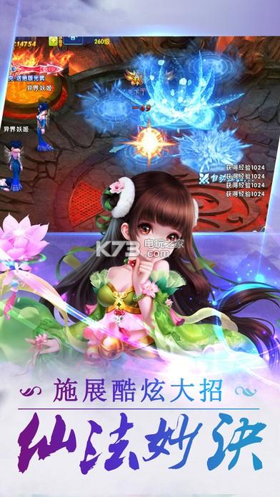幻灵仙游 v1.1 百度版下载 截图