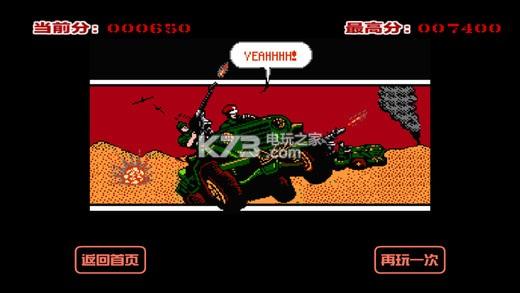 赤色要塞 v1.0 手机版下载 截图