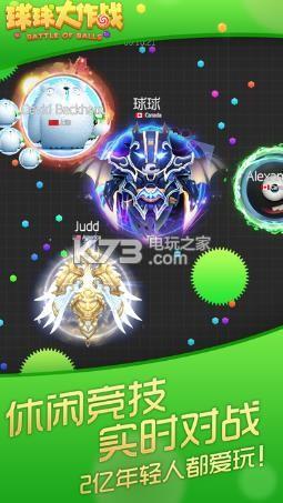 球球大作战 6.3.1下载 截图