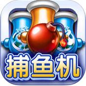 街机达人捕鱼联网版下载v1.0.8.3