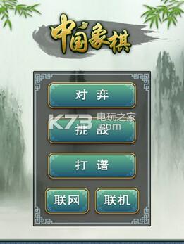 多乐中国象棋 v4.1 官网下载 截图