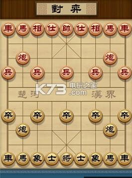 多乐中国象棋 v4.1 电脑版下载 截图